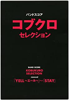バンドスコア コブクロセレクション 「YELL~エール」~「STAY」