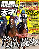 競馬の天才! Vol.29
