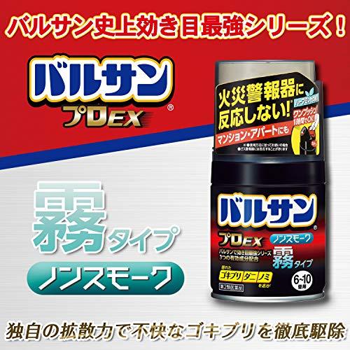 【第2類医薬品】バルサンプロEXノンスモーク霧タイプ6~10畳用46.5g