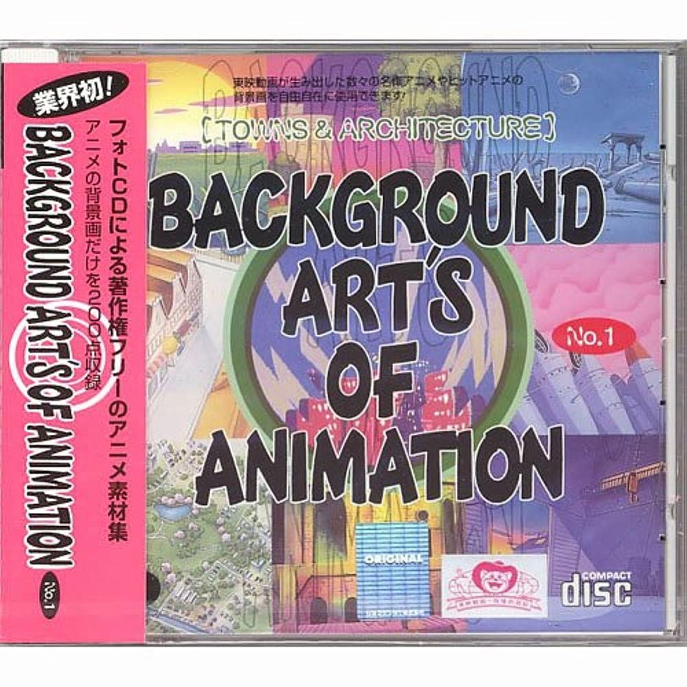 役割操作オピエートBACKGROUND ART OF ANIMATION No.1「TOWNS & ARCHITECTURE」