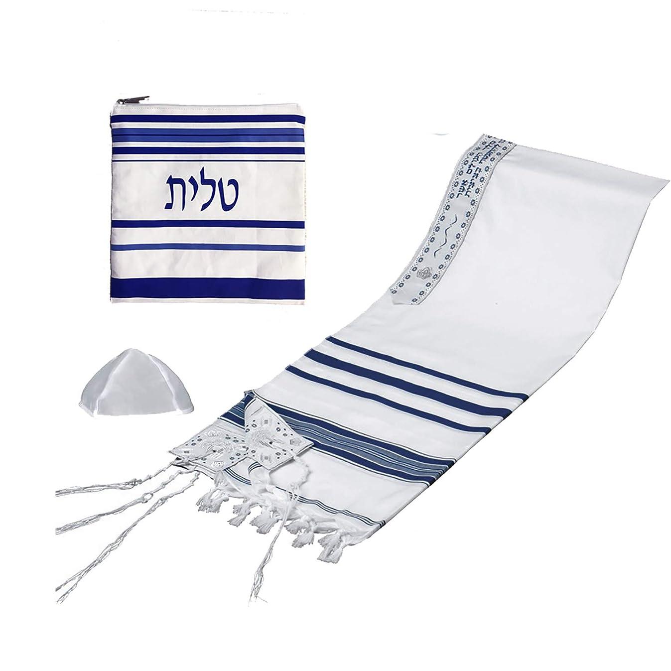 Judaica Unlimited Acrylic Tallit (Imitation Wool) Blue Tallit Bag & Kippah Size 18