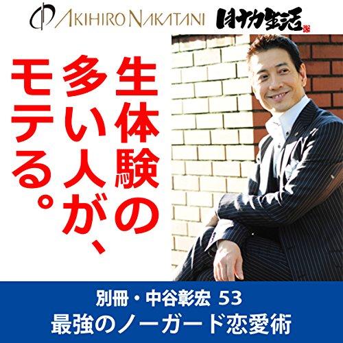 『別冊・中谷彰宏53「生体験の多い人が、モテる。」――最強のノーガード恋愛術』のカバーアート