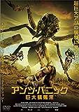 アンツ・パニック 巨大蟻襲来[DVD]