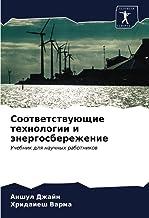Соответствующие технологии и энергосбережение: Учебник для научных работников (Russian Edition)