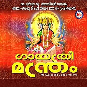 Gayathri Manthram, Vol. 1