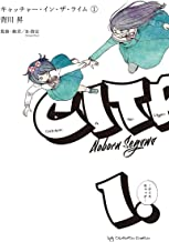 表紙: キャッチャー・イン・ザ・ライム(1) (ビッグコミックス) | 般若