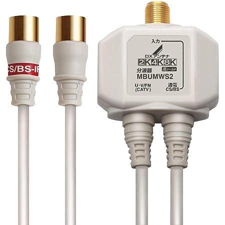 DXアンテナ 分波器 【2K 4K 8K 対応】 BS/CS-IF出力 入力端子間通電 ノイズに強い出力ケーブル一体型 0.2m MBUMWS2(B)