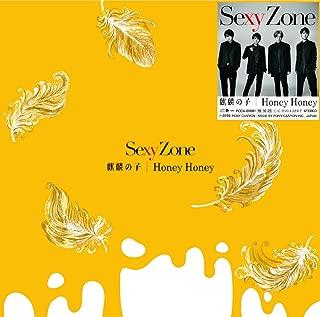 麒麟の子 / Honey Honey(通常盤)(特典なし)