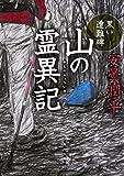 山の霊異記 黒い遭難碑 (角川文庫)