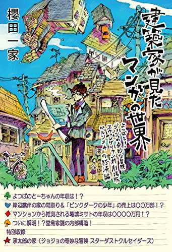 The Analysis of Manga by an Architect (Japanese Edition)