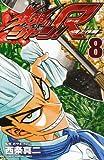鉄鍋のジャン!R 8―頂上作戦 (少年チャンピオン・コミックス)