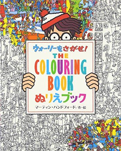 ウォーリーをさがせ!THE COLOURING BOOK ぬりえブック