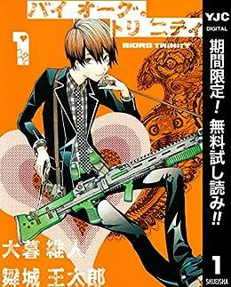 バイオーグ・トリニティ【期間限定無料】 1 (ヤングジャンプコミックスDIGITAL)