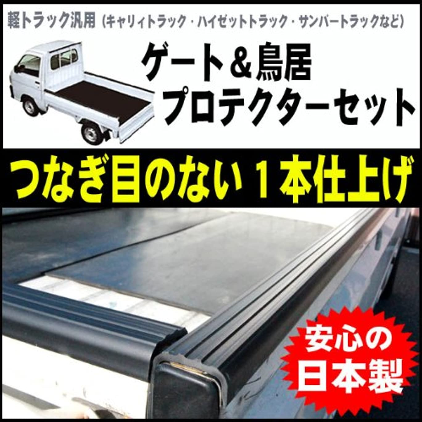 出席現象意識軽トラック用 【ゲート&鳥居 プロテクター四方セット】厚さ5mmのつなぎ目なし!耐久性に優れた日本製