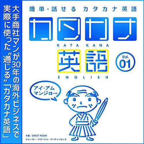 簡単話せる「カタカナ英語」 vol.1 | SWEET ROOM