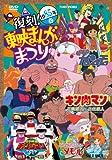 復刻! 東映まんがまつり 1985年春【DVD】