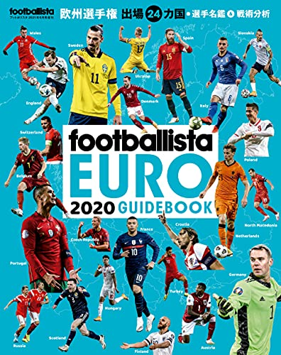 footballista EURO2020 GUIDEBOOK footballista増刊