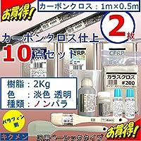 キクメン カーボン仕上用セット【ノンパラ樹脂】 (10点樹脂2Kg 【平織】0.5m×2枚)