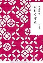 表紙: おちくぼ姫 (角川文庫)   田辺 聖子