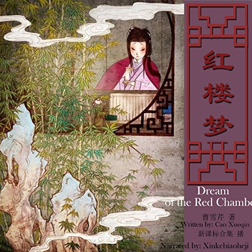 红楼梦 - 紅樓夢 [Dream of the Red Chamber] Audiobook By 曹雪芹 - 曹雪芹 - Cao Xueqin cover art