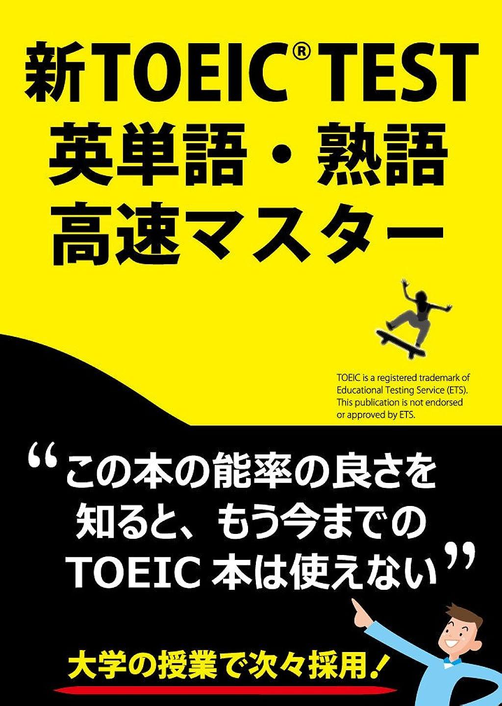 用心廃止するシルエット新TOEIC TEST英単語?熟語高速マスター