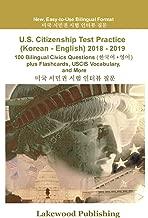 U.S. Citizenship Test Practice (Korean - English) 2018 - 2019: 100 Bilingual Civics Questions plus Flashcards, USCIS Vocabulary and More (Korean Edition)