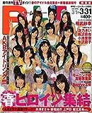 BLT (ビーエルティー) 関西版 4月号 [表紙:AKB48] [雑誌] (BLT (ビーエルティー) 関西版)