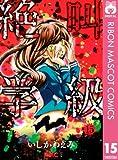 絶叫学級 15 (りぼんマスコットコミックスDIGITAL)