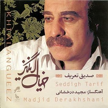 Khiyal Angiz(Persian Classical Music)