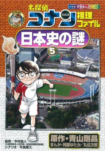 名探偵コナン推理ファイル 日本史の謎 5 (小学館学習まんがシリーズ)