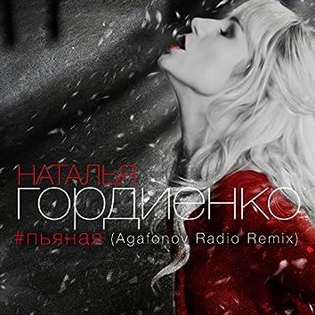 Pyanaya (Remixes)