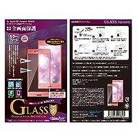 docomo XperiaXZ1Compact SO-02K 液晶 画面 保護 ガラス フィルム 全画面保護 カラーフレーム ピンク MH-SO02KFPK