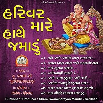 Harivar Mare Hathe Jamadu Swaminarayan Kirtan