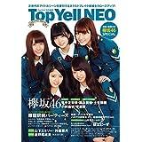 Top Yell 特別編集 Top Yell NEO
