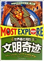 世界最壮观的文明奇迹:中国学生知识博物馆·第2辑
