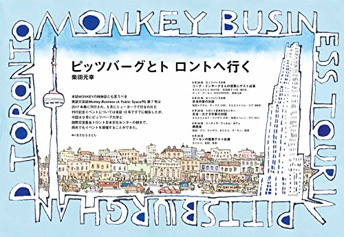 『MONKEY vol.14 絵が大事』の4枚目の画像