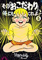 その「おこだわり」、俺にもくれよ!!(5) (モーニングコミックス)