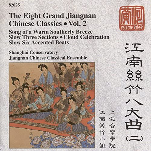 Shanghai Conservatory Jiangnan Ensemble