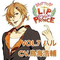MOTTO LIP ON MY PRINCE VOL.7 ハル ~たける大地のKISS~ CV.鳥海浩輔
