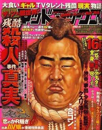 劇画マッドマックス 2008年 04月号 [雑誌]