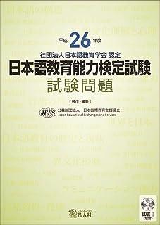 平成26年度 日本語教育能力検定試験 試験問題