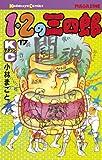 1・2の三四郎(17) (週刊少年マガジンコミックス)