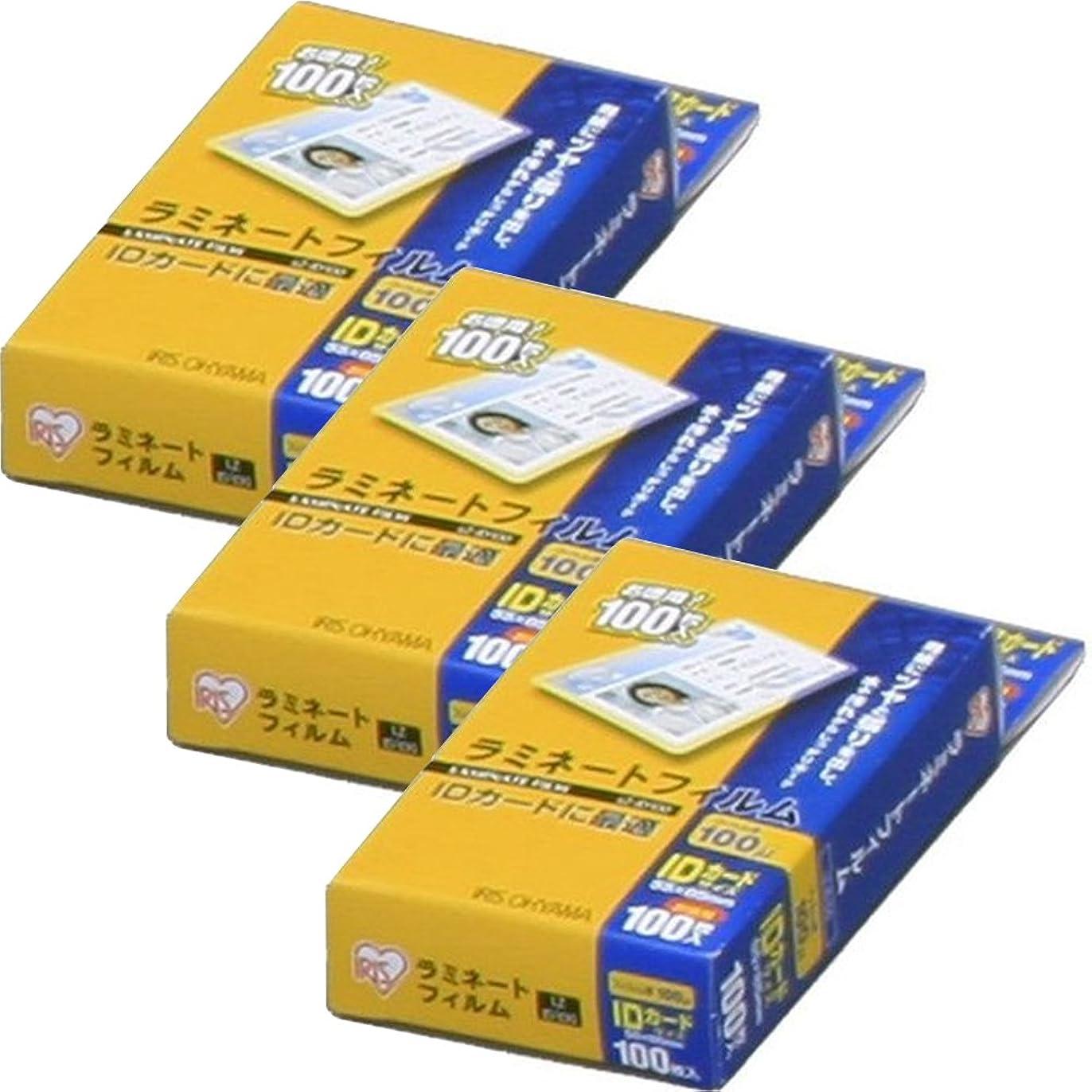 遠え黒板プリーツラミネートフィルム IDカードサイズ 100マイクロメーター LZ-ID100 (3個セット(100枚×3=300枚)) アイリスオーヤマ