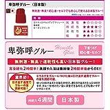 日本製 卑弥呼グルー 3ml 無刺激 無臭 グルー 接着剤