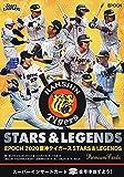 EPOCH 2020 阪神タイガース STARS & LEGENDSプレミアムベースボールカード