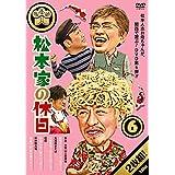 松本家の休日6 [DVD]