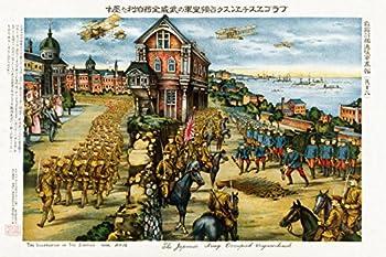 1941 WW2 WWii Russo Russia Vragaeschensk Blagoveshchensk Japan War East Asia Army Battle Flag Propaganda Postcard 00202