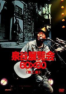 泉谷展覧会 60×60 <第2部> [DVD]