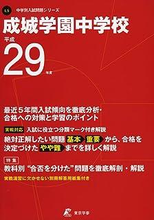 成城学園中学校 平成29年度 (中学校別入試問題シリーズ)