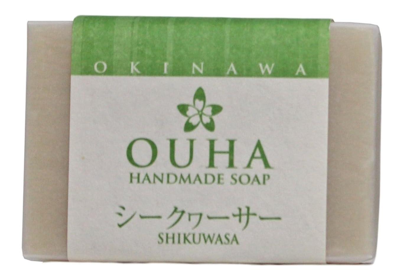 嫌がるラベル常習者沖縄手作り洗顔せっけん OUHAソープ シークヮーサー 47g